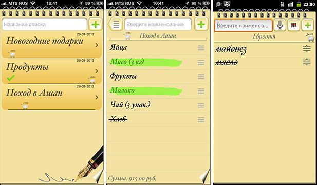 Приложение для телефона список покупок