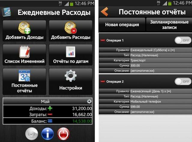Приложение для телефона учет расходов