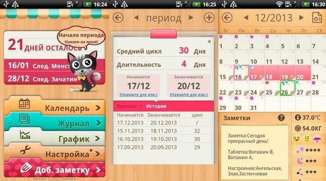 Приложение для телефона женский календарь
