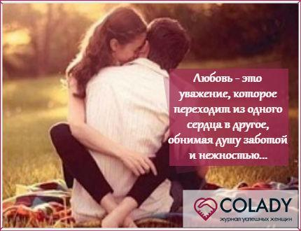 Признаки здоровых отношений в паре