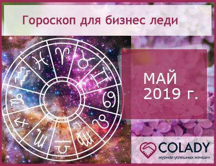 бизнес гороскоп май 2019