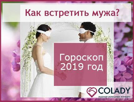 муж 2019 год гороскоп