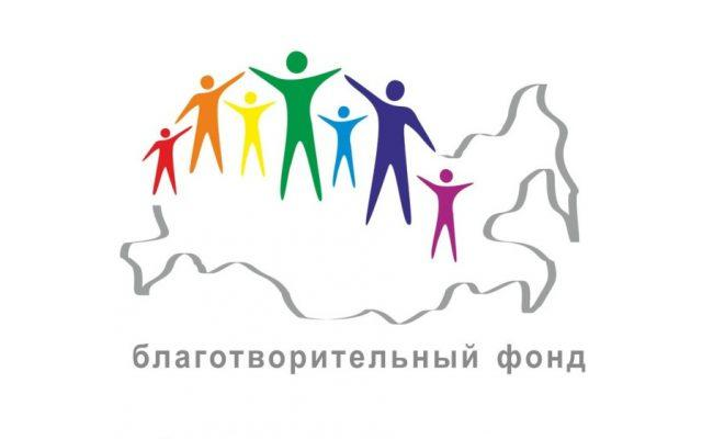 Создать благотворительный фонд
