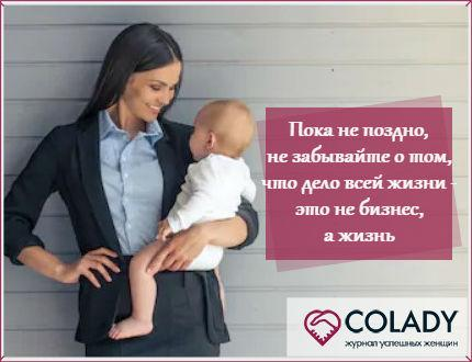 Хорошая мама и бизнес-леди - совместимы ли карьера и материнство