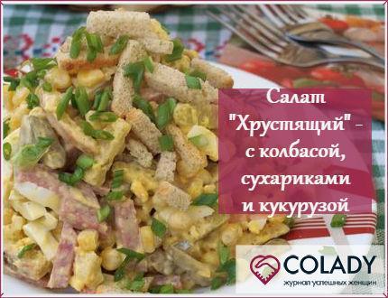 """Салат """"Хрустящий"""" - с колбасой, сухариками и кукурузой"""