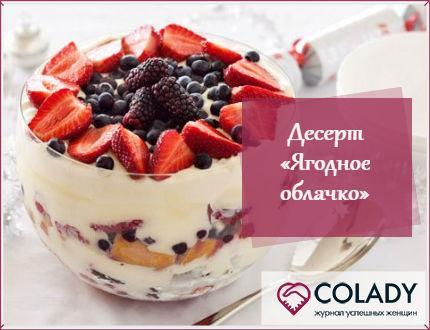 Десерт «Ягодное облачко»