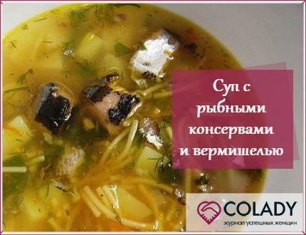 Суп с рыбными консервами и вермишелью
