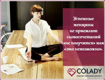 Правила успешных женщин