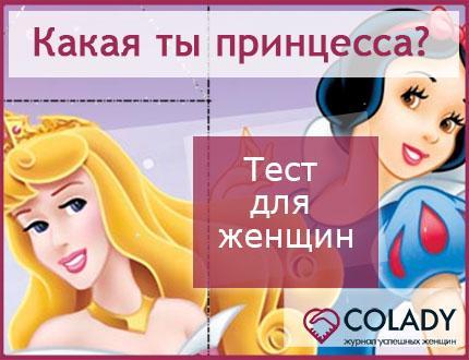Какая ты принцесса онлайн тест для женщин