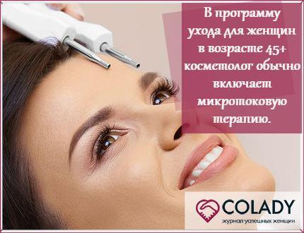 Процедуры красоты для женщин в возрасте от 45 до 49 лет