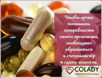 Какие витамины особенно необходимы женщине в возрасте 50+