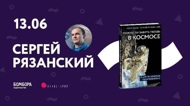 Приглашаем в Планетарий №1 на презентацию книги космонавта Сергея Рязанского в СПб 13 июня