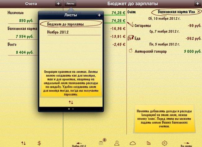 Мобильное приложение Умный бюджет