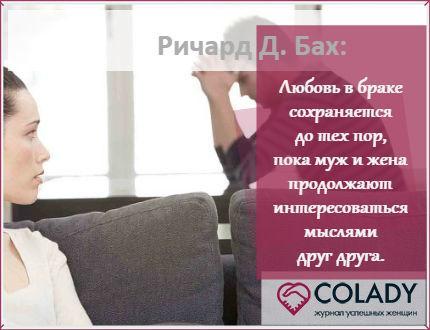 Саморазвитие жены и муж на диване - варианты развития событий