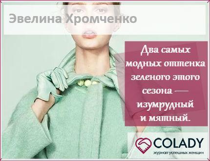 С чем сочетать и как правильно носить вещи оттенков мяты