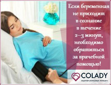 Почему кружится голова при беременности - все причины головокружений и обмороков