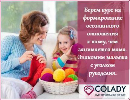 Занятия рукоделием мамы, если рядом ребенок