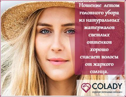 Средства защиты волос от выгорания на солнце летом
