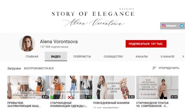 Алена Воронцова2
