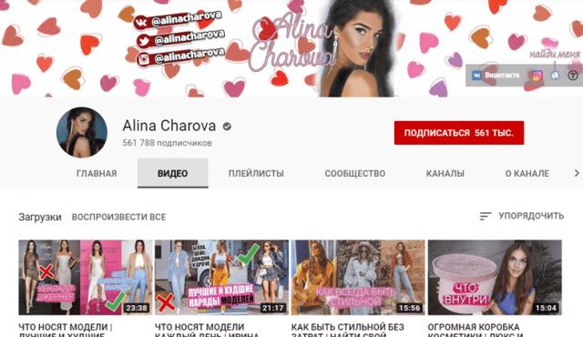 Алина Чаровая2