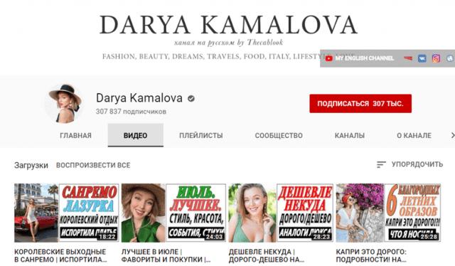 Дарья Камалова2