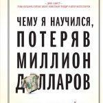Джим Пол и Брендан Мойнихан, «Чему я научился, потеряв миллион долларов»