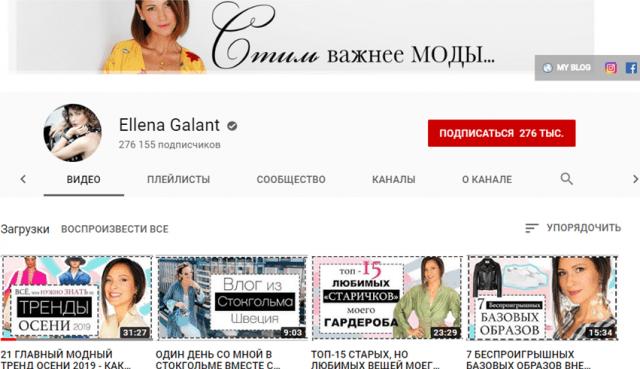 Елена Галант2