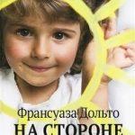 Франсуаза Дольто, «На стороне ребенка»2