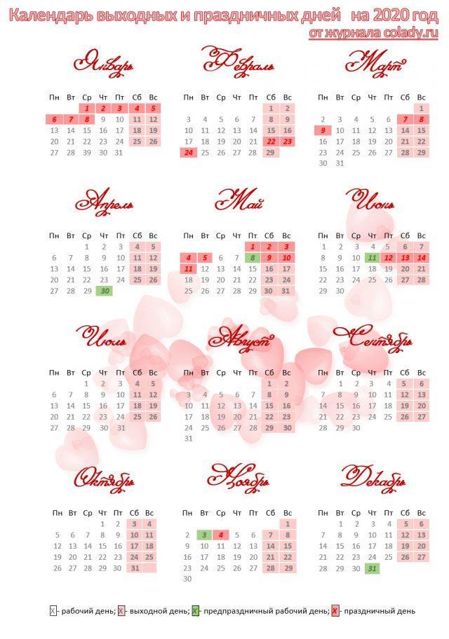 Календарь праздничных и выходных дней на 2020 год в России