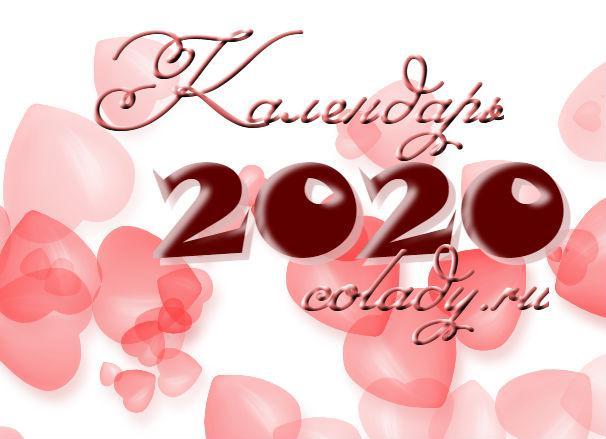 Календарь с выходными и праздничными днями на 2020 год по месяцам - скачать бесплатно