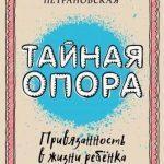 Людмила Петрановская, «Тайная опора. Привязанность в жизни ребенка»1
