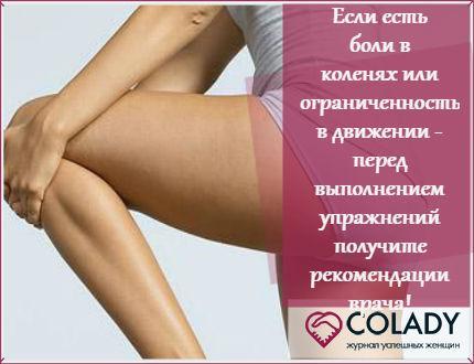 Лучшие упражнения против полных коленей