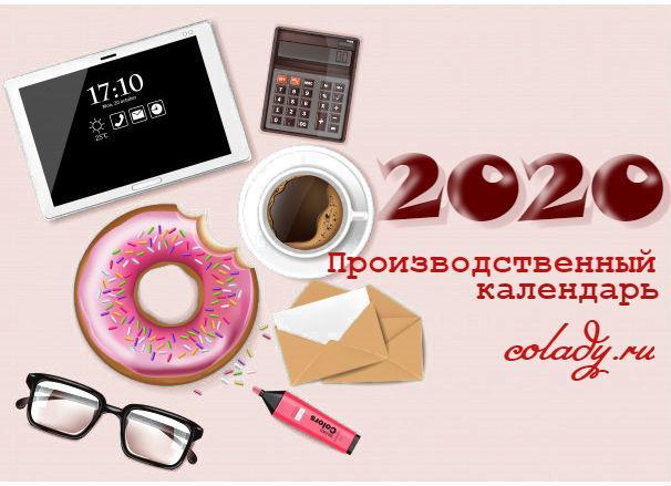 Утвержденный производственный календарь РФ на 2020 год с праздниками и выходными, нормами рабочего времени