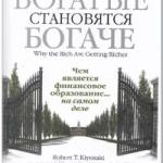 Роберт Кийосаки, Том Уилрайт, «Почему богатые становятся богаче»