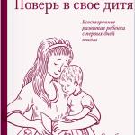 Сесиль Лупан, «Поверь в свое дитя»