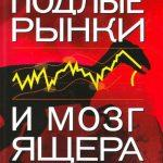 Терри Бернхер, «Подлые рынки и мозг ящера»