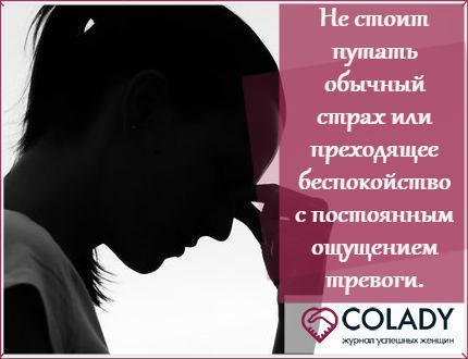 Причины тревожных расстройств