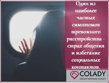 Генерализованное тревожное расстройство, социальное, фобическое, паническое