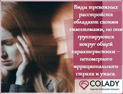Симптомы тревожных расстройств