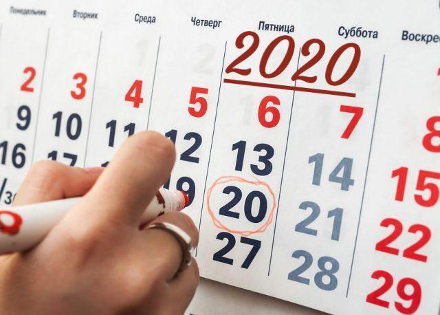 Все праздники 2020 года в России - календарь праздников и памятных дат по месяцам