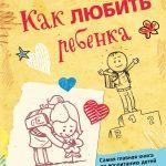Януш Корчак, «Как любить ребенка»1