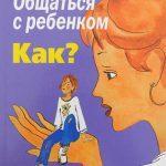 yuliya_gippenrejter_obshhatsya_s_rebenkom_kak