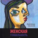 Александр Шувалов, «Женская гениальность. История болезни»
