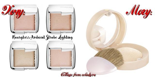 Хайлайтер Hourglass Ambient Strobe Lighting Powder Incandescent = Bourjois Le Petit Strober Highlighter