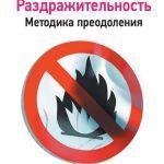 Е. Бурмистрова, «Раздражительность»