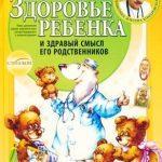 Е.О. Комаровский, «Здоровье ребенка и здравый смысл его родственников»