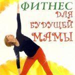 Ирина Смирнова, «Фитнес для будущей мамы»