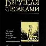 Кларисса Пинкола Эстес, «Бегущая с волками»1