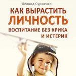 Л. Сурженко, «Воспитание без криков и истерик»