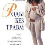 Марина Свечникова, «Роды без травм»